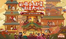 《阴阳师:妖怪屋》今日全平台公测!