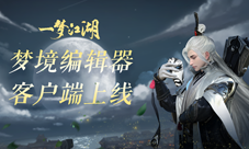《一梦江湖》独立编辑器发布 先锋体验明日开启