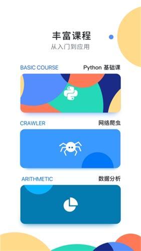 扇贝编程app2