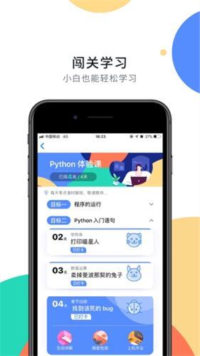 扇贝编程app3