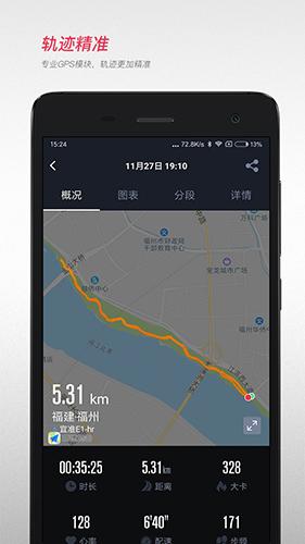 宜準跑步app截圖1