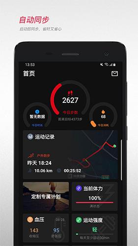 宜準跑步app截圖4