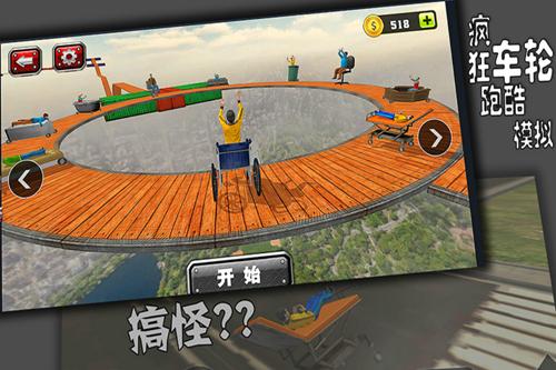 疯狂车轮跑酷模拟截图4