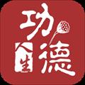 功德人生app