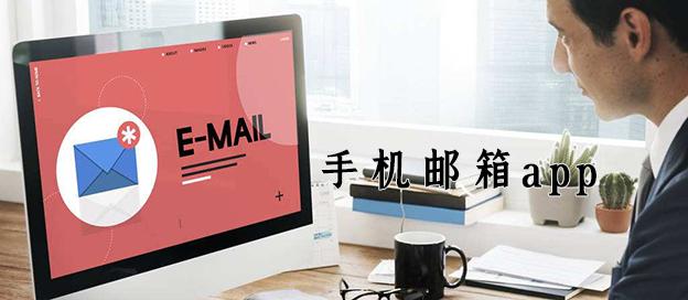 手機郵箱app
