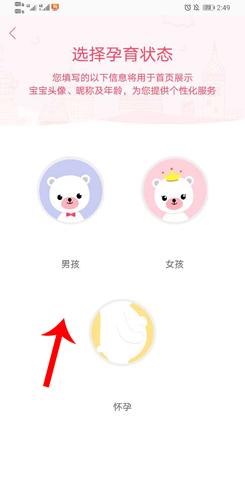 育儿宝app怎么添加第二个宝宝资料3