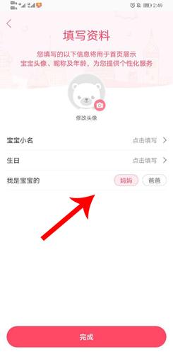 育儿宝app怎么添加第二个宝宝资料4