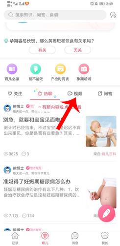 育儿宝app里面的视频怎么下载2