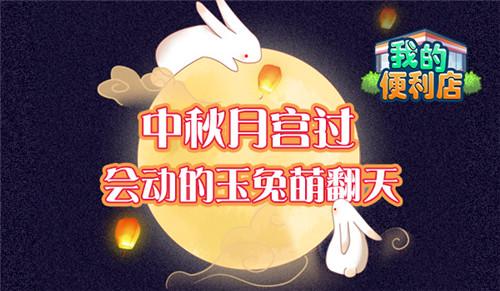 感动玉兔!中秋节我的便利店带你去月宫