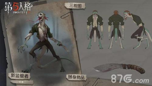 第五人格最新监管者-孽蜥