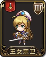 梦幻模拟战手游王女亲卫怎样 军种属性妙技一览