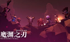 《魔淵之刃》評測:肝帝的天堂 自由的動作游戲