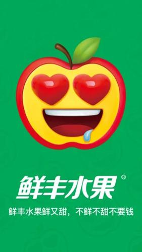 鲜丰水果app截图1