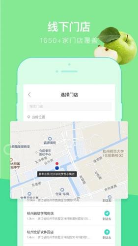 鲜丰水果app截图4