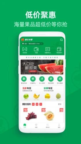 鲜丰水果app截图2
