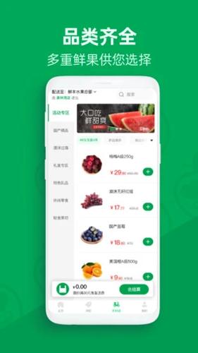 鲜丰水果app截图3