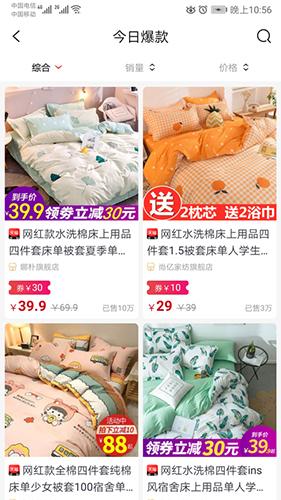 购物秘籍app2