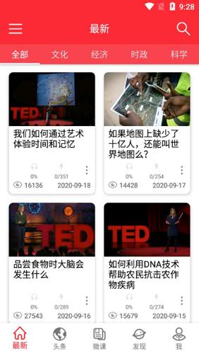 TED英语演讲APP2