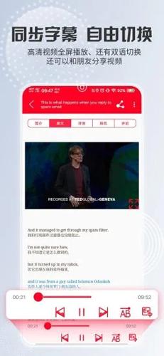 TED英语演讲APP截图4