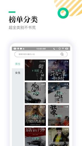 TXT全本免费小书亭app截图2