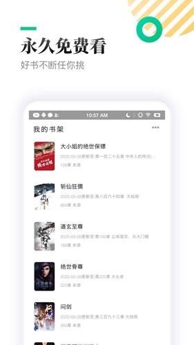 TXT全本免费小书亭app截图4