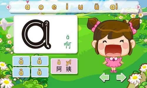 宝宝学汉语拼音字母和识字截图1