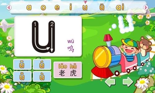 宝宝学汉语拼音字母和识字截图4