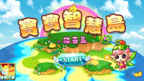 宝宝学汉语拼音字母和识字