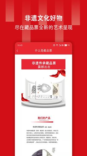 藏品票app截图1