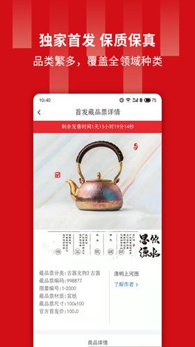 藏品票app截图2
