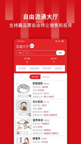 藏品票app截图5
