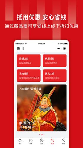 藏品票app截图4