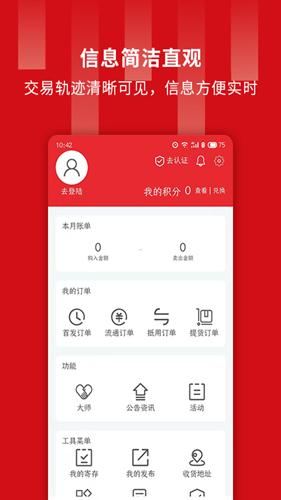 藏品票app截图3