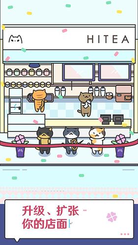 网红奶茶店截图1