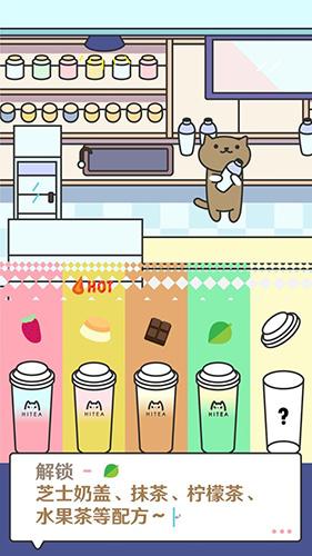 网红奶茶店截图3