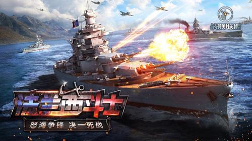 军事游戏排行榜9