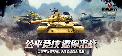 军事游戏排行榜10