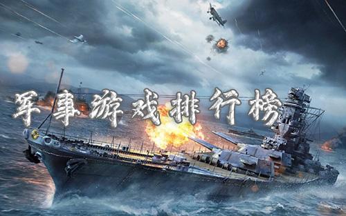 军事游戏排行榜1