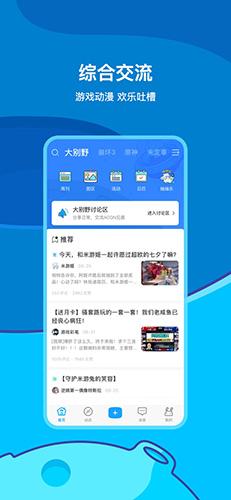 米游社app截圖1