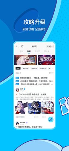 米游社app截圖2
