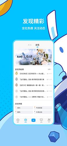 米游社app截圖4