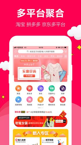 聚实惠app截图1