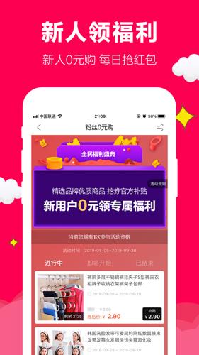 聚实惠app截图3