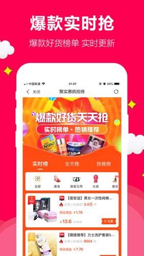 聚实惠app截图4