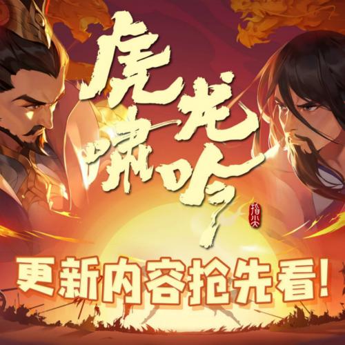 《剑网3:指尖江湖》新版《龙虎斗》来了