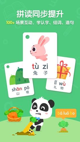 奇妙拼音app截图4