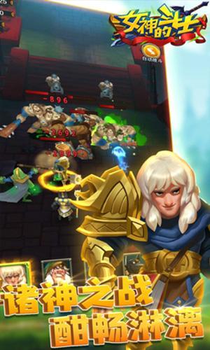 女神的斗士H5手游在线玩截图2