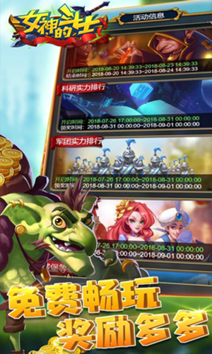 女神的斗士H5手游在线玩截图5