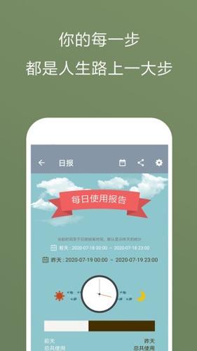 极简戒手机app截图3