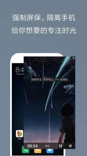 极简戒手机app截图1
